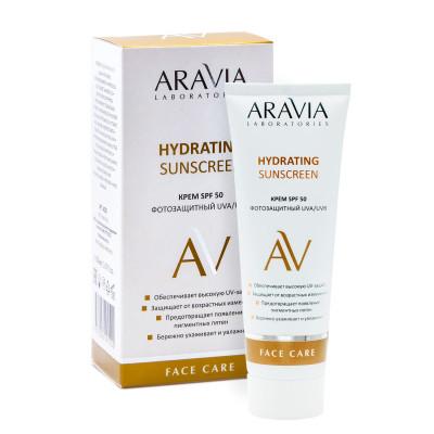 Крем дневной фотозащитный SPF50 ARAVIA Laboratories Hydrating Sunscreen 50 мл: фото